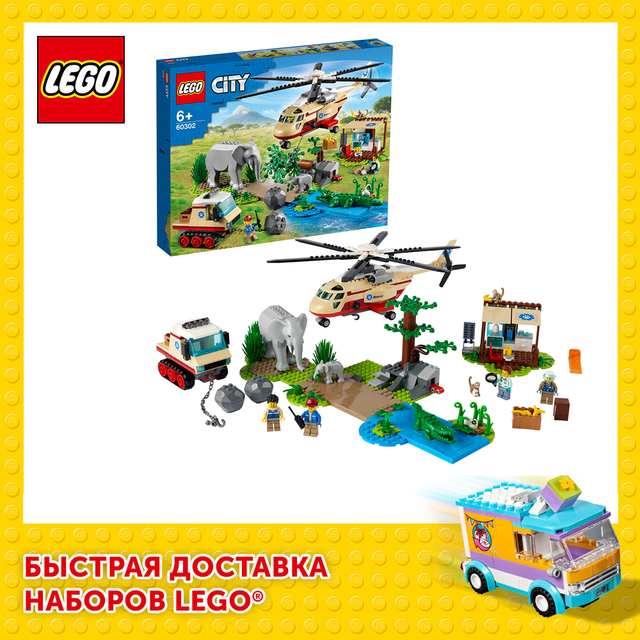 Конструктор LEGO City Stunt Операция по спасению зверей 1