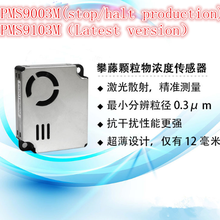 Sensor de poeira pms9003m da elevação pms9103m do sensor de poeira do laser pm2.5 de plantower