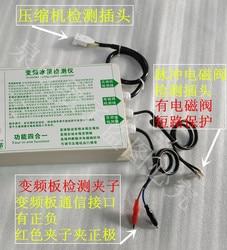 Koelkast Compressor Inverter Board Tester Puls Magneetventiel Koelkast Tester Detector Tool