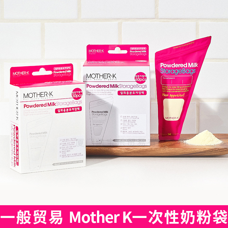 Mother-K Disposable Bags Of Milk Powder Nursing Portable Storage Bag Mini-Tight Travel Bags Milk Box