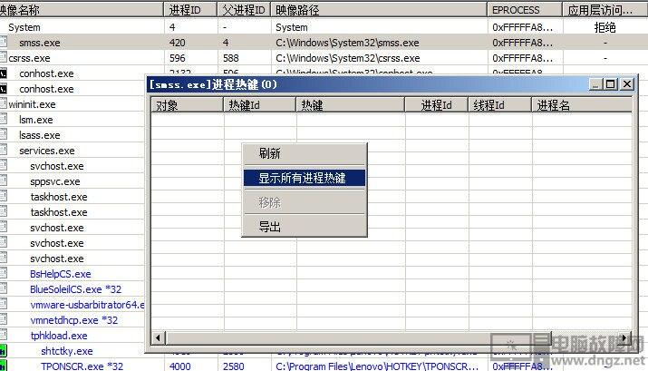 windows系统找出全局快捷键被占用情况的方法2