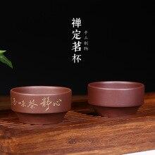 Медитация чайная чашка оптом специальное предложение чайный набор кунг-фу напрямую от производителя Исин Чайный сервиз фиолетовый глина мастер чая чашка
