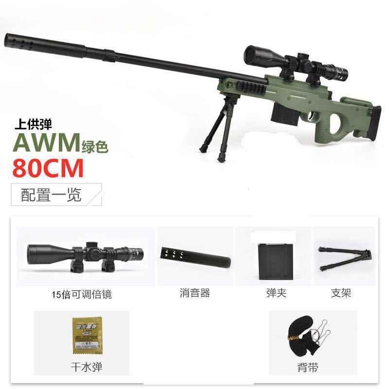 Курица полезный продукт выживания джедаев AWM снайперская винтовка M249 98k снайперская версия кожи-эмиссионная вода qiang wan ju.