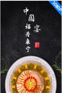 中国宴[08]