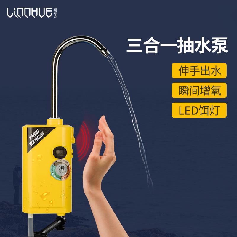LINNHUE Outdoor Portable Small Three-in-One Sensing Charging Pumping Oxygen Pump Fishing Oxygenation Air Pump