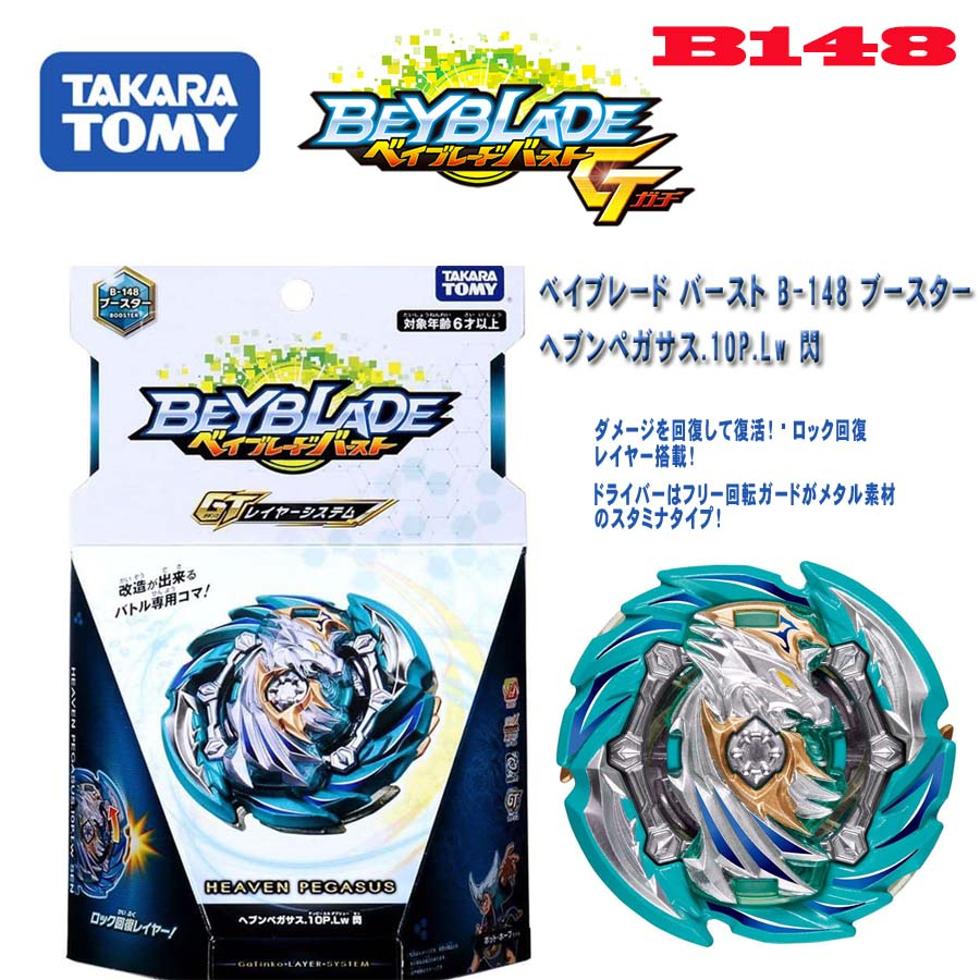 NEW Genuine TAKARA TOMY BEYBLADE GT B-148 Tianguo Tianma. Flash Tyrants Whirlwind Gyro Toys High Performance Battle Gyro Toys