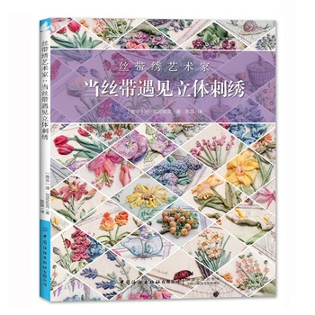 Ribbon Embroidery Artist: When Meets 3D DIY Plant Bag Scarf Needle Technique Book - discount item  8% OFF Books