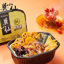 Mo Xiaoxian – petit Pot chaud auto-chauffant pour aliments, Chongqing Mala Tangfang, Portable, auto-cuisson instantanée