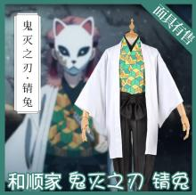 Man Suits Japanese Anime Demon Slayer: Kimetsu no Yaiba Sabito Cosplay Costume