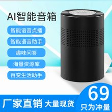 Smart Speaker AI Artificial Smart Bluetooth Speaker Children's Early Learning Speech Dialogue Outdoor Bluetooth Stereo(China)