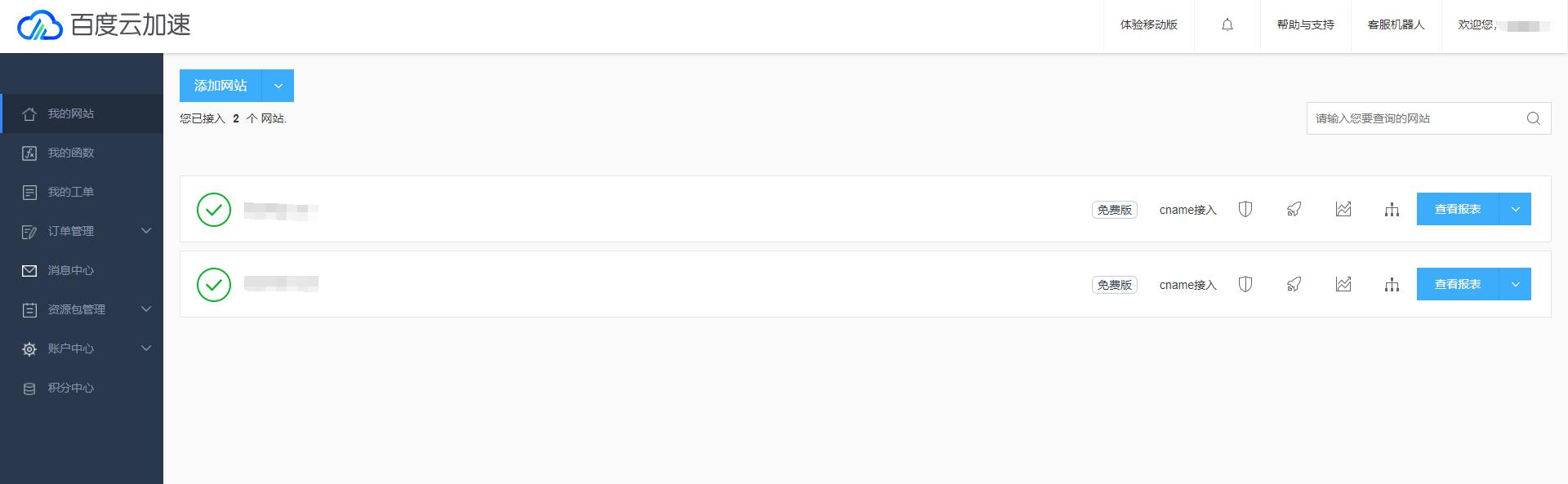 久等了 百度云加速免费版现已支持https!