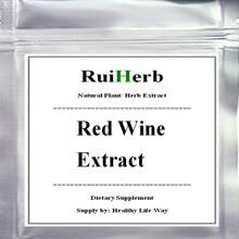 100-500 г экстракт красного вина 10:1 порошок Vitis vinifera L экстракт богатый полифенолов, ресвератрол