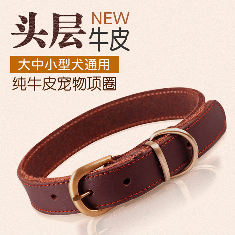 Pet Teddy Dog Teddy Collar Genuine Leather Teddy Cowhide Golden Retriever Neck Ring Small Dogs Medium Large Dog Supplies