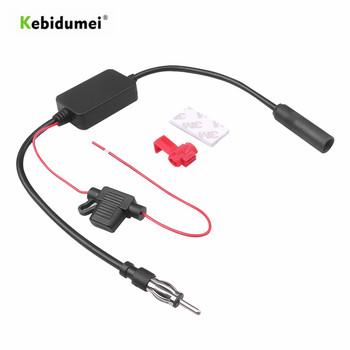 Kebidumei radio samochodowe antena radiowa sygnału wzmacniacz amp wzmacniacz uniwersalny 12V dla Marine samochód wzmacniacz FM 88-108MHz tanie i dobre opinie Indoor car radio amplifier antenna