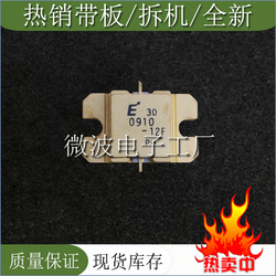 FLM0910-12F 0910-12F SMD RF tube High Frequency tube Power amplification module