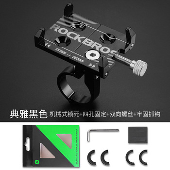 Lok brothers aluminum alloy mobile phone holder bicycle electric motorcycle shock proof fixed riding navigation bracket