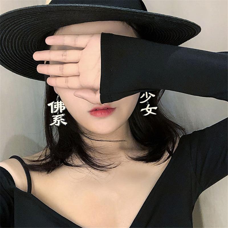 Корейские модные креативные индивидуальные висячие серьги для женщин Egirls цветной текст длинный абзац милые китайские акриловые серьги