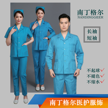 Nurse Uniform Split Suit Lake Blue Housewife Emergency Department Doctor 120 First Aid Long Sleeve Work Clothes