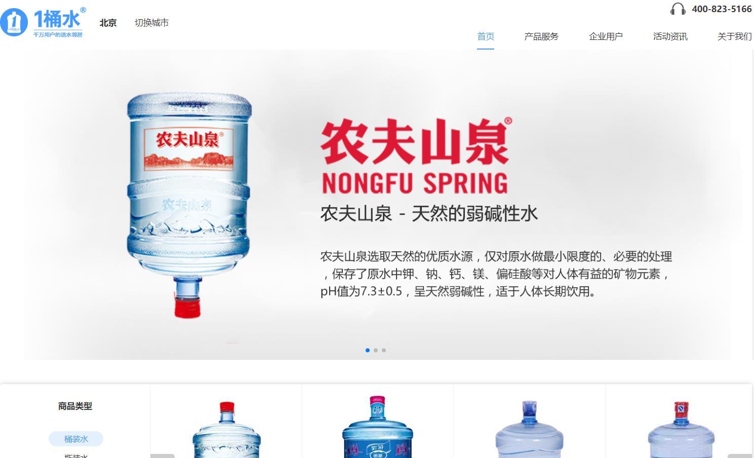 1桶水,千萬用戶送水鄰居