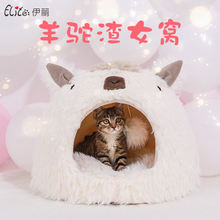 Гнездо для домашних животных Альпака юрта кошачье гнездо теплая