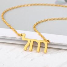 Özelleştirmek İbranice adı kolye gerdanlık gümüş renk zinciri paslanmaz çelik özel İbranice harfler İsrail takı kişiselleştirilmiş hediye