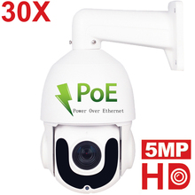 1080P POE PTZ IP Dome Camera Outdoor ONVIF 30X ZOOM Waterproof Wired Surveillance Mini Speed Dome Camera 2MP 5MP 30X widefield 30x eyepieces amscope supplies pair of super widefield 30x eyepieces 30mm