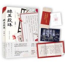 Bei Nan Works, livre de Fiction, Style ancien chinois, pour jeunes, Romance, amour, nouveauté