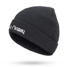 Женские и мужские теплые шапки с вышивкой на русском