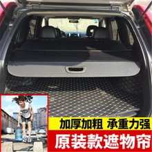 цена на Rear Parcel Shelf Car styling Trunk Cover Material Curtain Rear Curtain Retractable Spa for Nissan X-Trail T31 2008-2013
