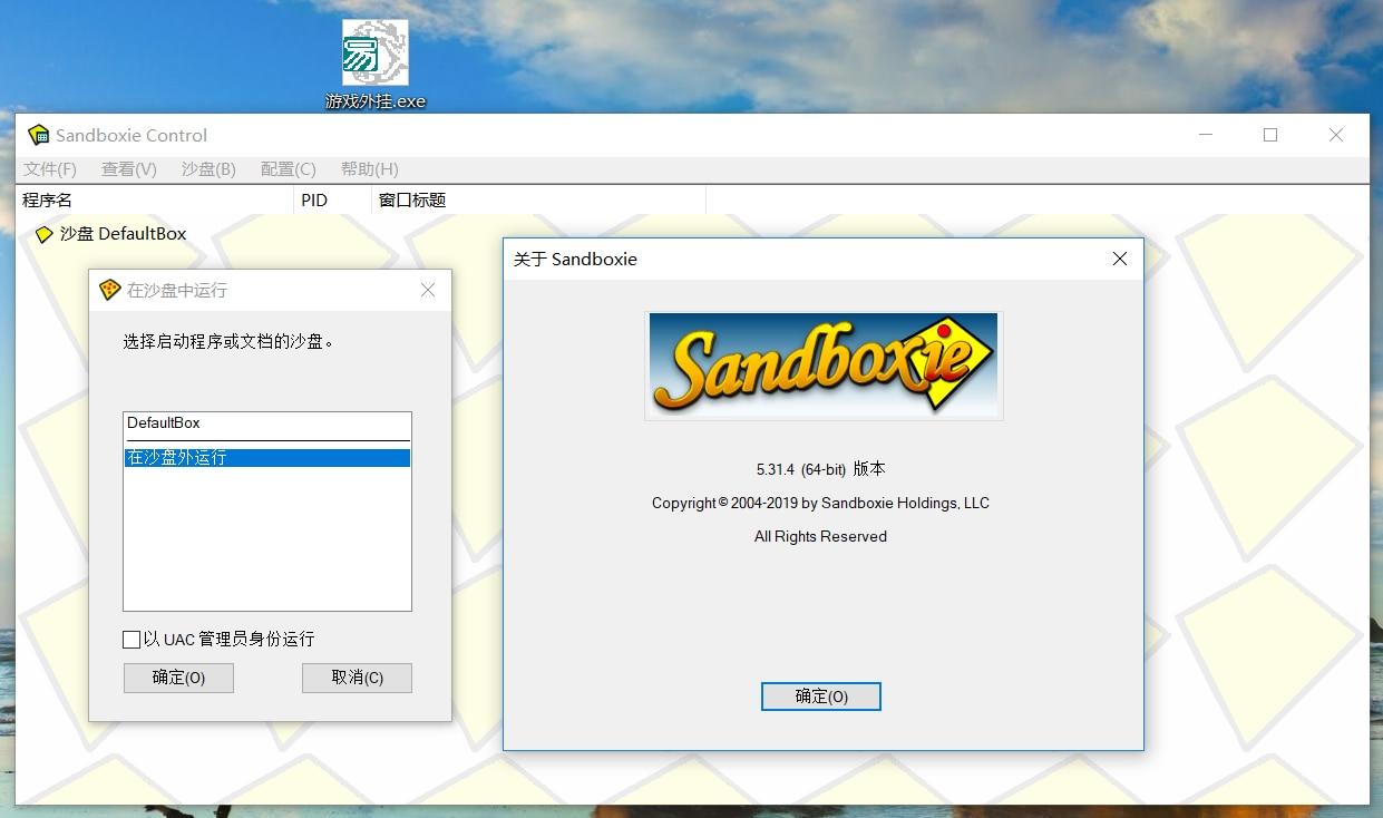 沙盒Sandboxie免费使用的工具