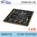 FPGA ZYNQ Core-board XC7Z010 XC7Z020 7000 промышленного класса XME0724