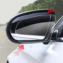 2 шт/компл заднего зеркальная защитная пленка вида автомобиля