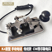 K 4 hand key shortwave radio CW code Morse Morse telegraph K4 key 3.5mm plug