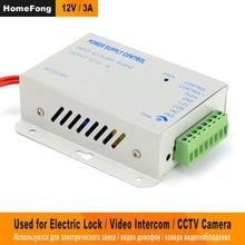 HomeFong تيار مستمر 12V3A التحكم في إمدادات الطاقة لقفل كهربائي الفيديو باب الهاتف المنزل نظام مراقبة الدخول الداخلي دعم قفل تأخير