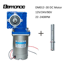 Bemonoc גדול DC ציוד תולעת מנוע 12/24/90 120W 22/30/36/45/60 /72/90/120/180/240Rpm DC מגנט קבוע מנוע עם RV030 תיבת הילוכים