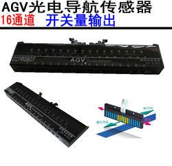 AGV trolley 16-bit photoelectric navigation sensor tracking sensor switch output AGV truck