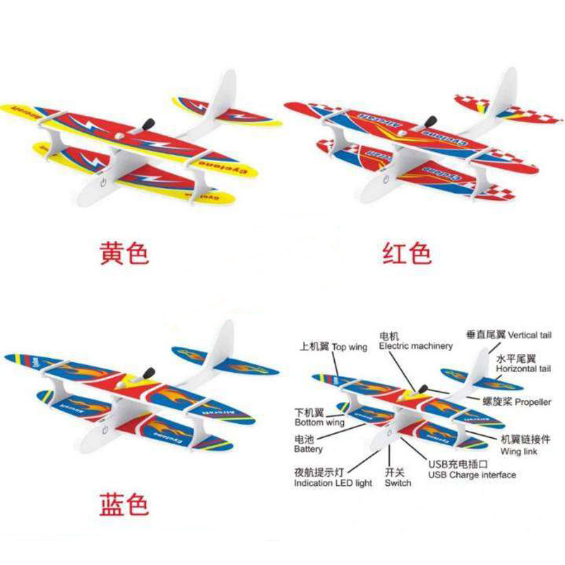 New Style Foam Electric Airplane Hand-Tossed Charging Wings Model Airplane Drop-resistant Cyclotron Model Plane Gift Toy