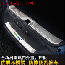 Car Styling Stainless Steel Rear Bumper Protector Sill Trunk Tread Plate Trim for Renault Kadjar 2.0L 2016-2018 Car accessories stainless steel accessories rear bumper protector sill plate cover for infiniti qx50 2018 2019 car styling