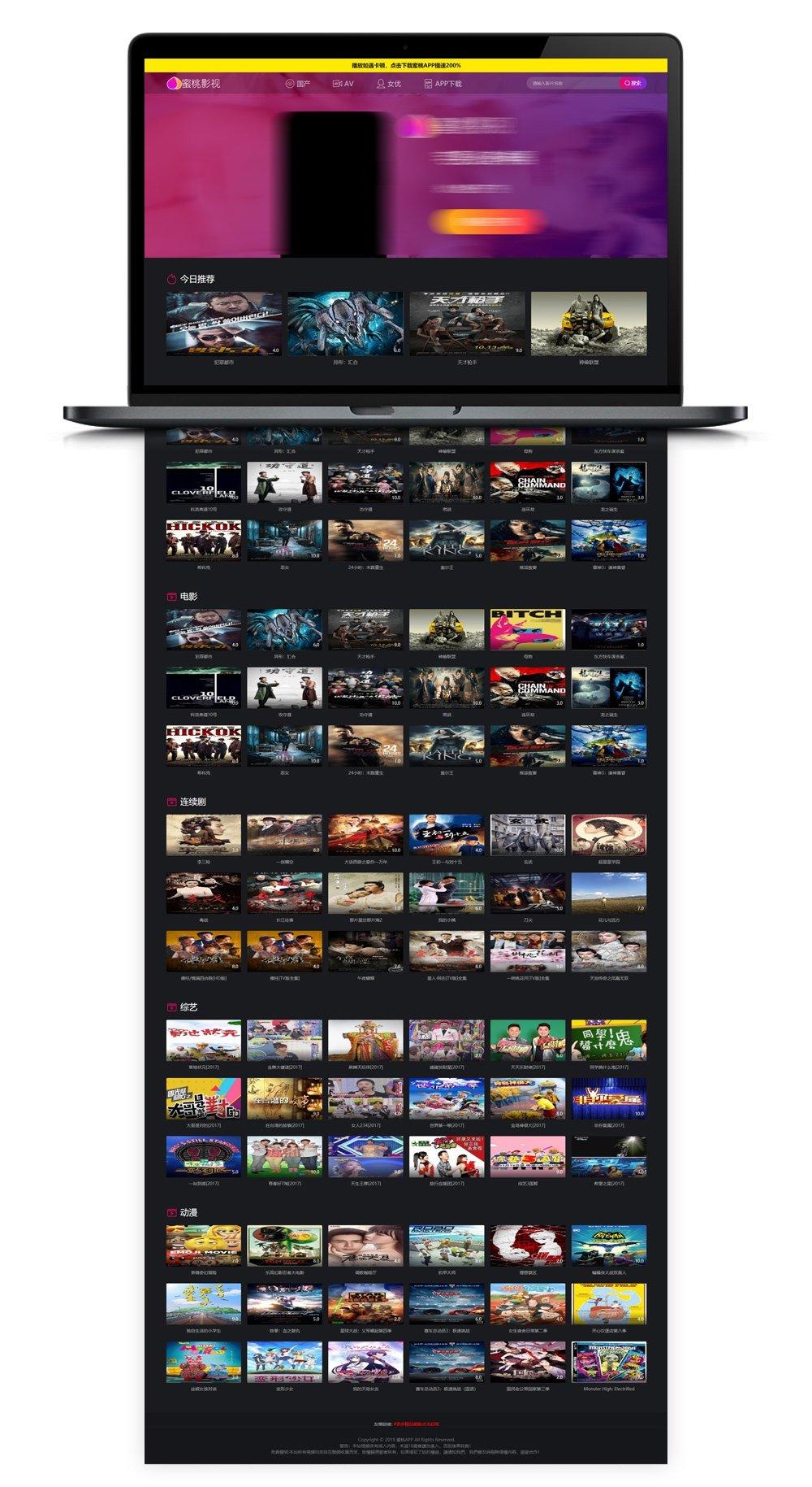 【苹果CMS模板】2020.06首发二开仿蜜桃影视CMS网站源码