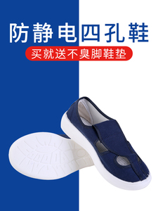 Image 4 - ESD protected Safety Antistatic Canvas Mesh Electrostatic Mesh Sticking Shoes Clean Work Shoes