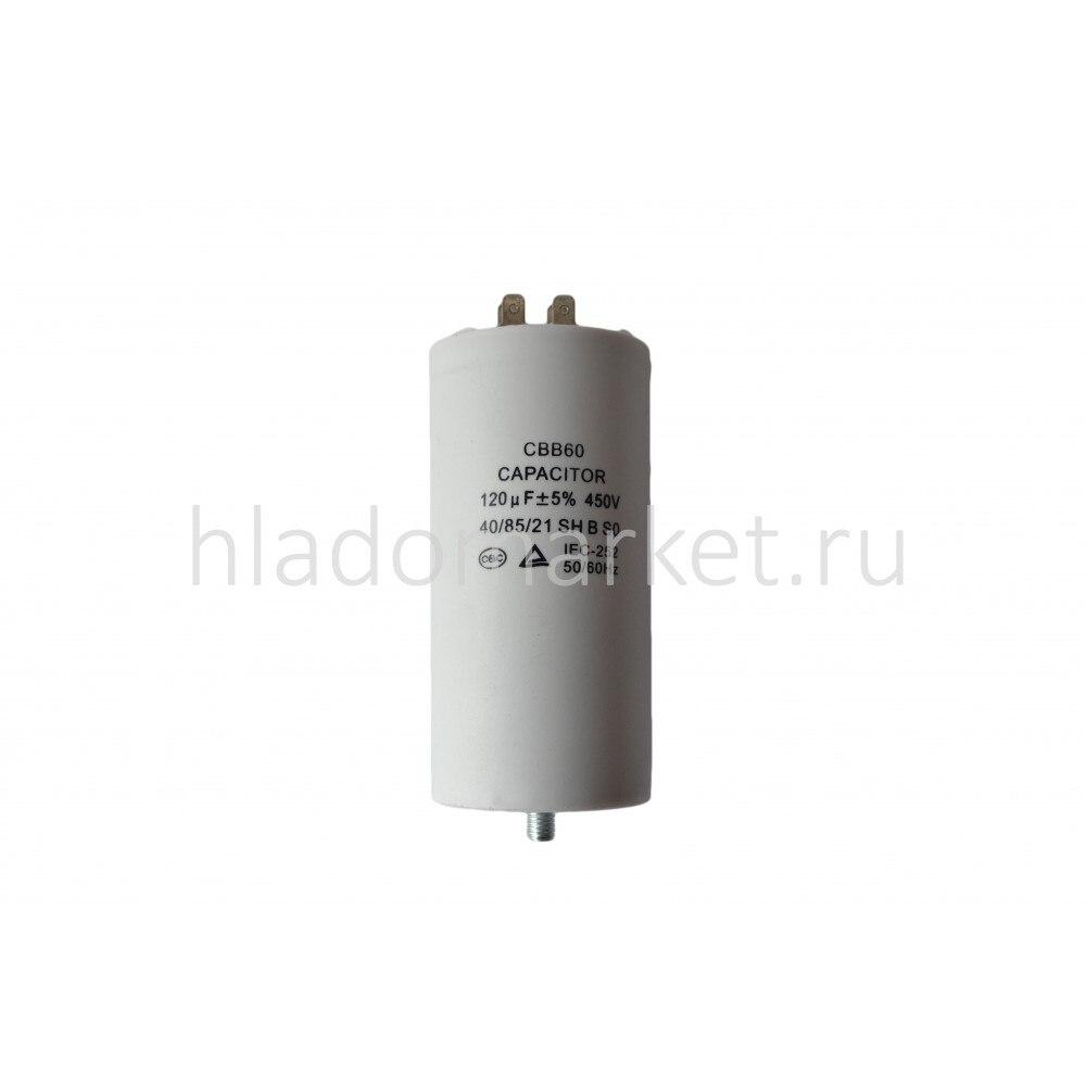 Конденсатор пусковой / рабочий CBB60 450V сдвоенный контакт 1-150 мкф конденсатор двигателя