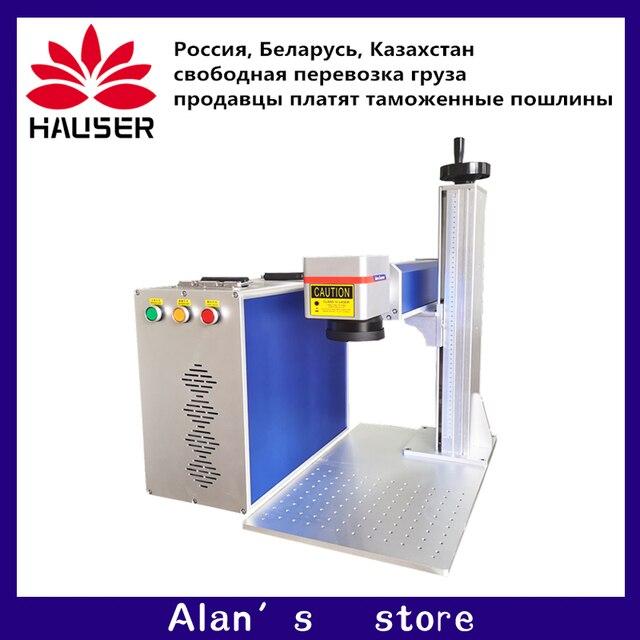 Factory direct máquina de grabado de metal, máquina de marcado láser de fibra Raycus de 20W para grabado de aluminio dorado, plateado y cobre
