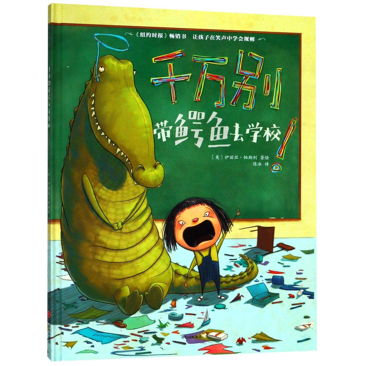 If You Ever Want To Bring An Alligator To School, Don't! (Magnolia Says DON'T!) (Chinese Edition)