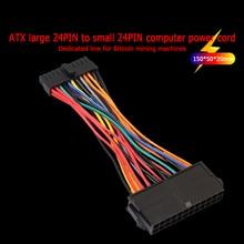 Riser כרטיס הארכת יציאת מתאם 24Pin נקבה למיני 24P זכר פנימי כוח כבל חוט עבור DELL מחשב ATX PSU 15cm