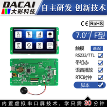 7 Inch Serial Screen F Series 1024 * 600 Touch Display LCD Screen цена и фото
