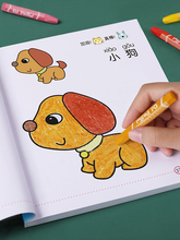 Children's drawing book baby coloring book 2-3-6 years old kindergarten graffiti coloring picture book picture painting book set