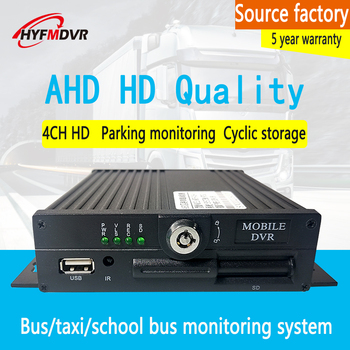HYFMDVR Mobile DVR AHD 720P  Support Bus/taxi  4-Channel PAL / NTSC