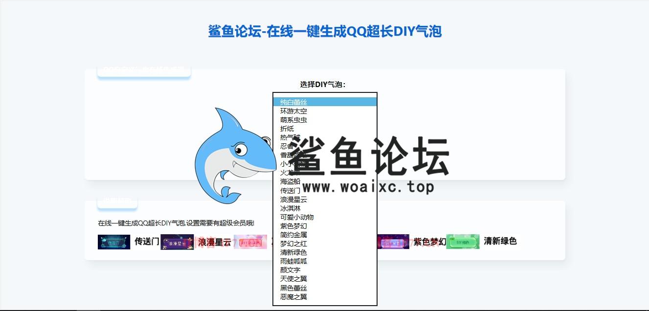 在线生成QQ气泡自定义源码