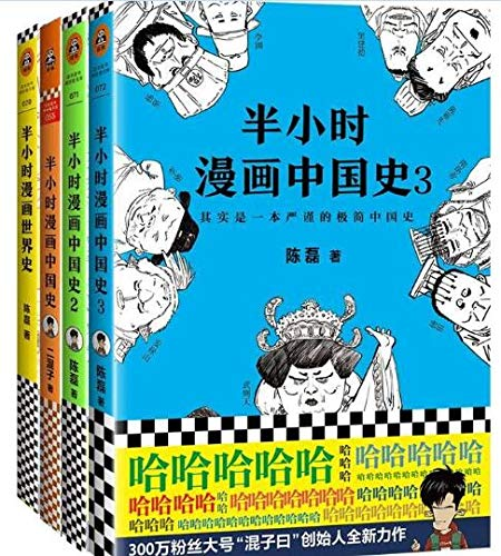 Half an hour cartoon history of China (1,2,3)+ world history (set of 4 volumes)