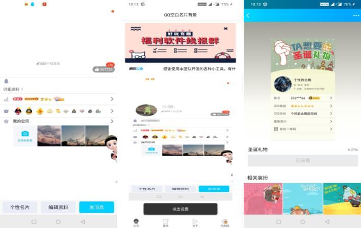 最近非常火的QQ空白名片背景设置app